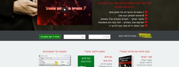 www.pokerwise.co.il